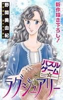 Love Silky パズルゲーム☆ラグジュアリー story14