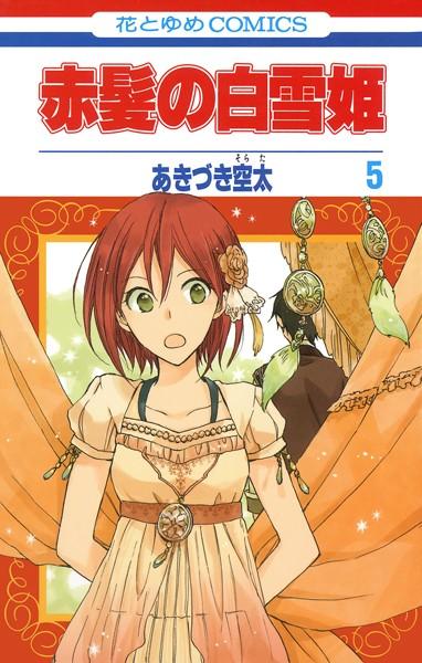 赤髪の白雪姫 5
