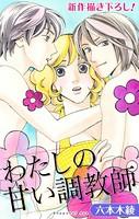 Love Silky わたしの甘い調教師 story04