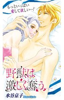 Love Silky 野獣は激しく奪う story13
