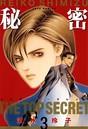 秘密 -トップ・シークレット- 3