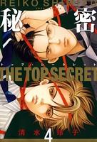 秘密 -トップ・シークレット- 4