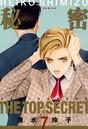 秘密 -トップ・シークレット- 7