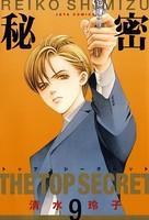 秘密 -トップ・シークレット- 9