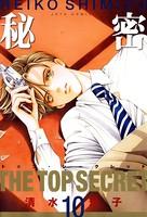 秘密 -トップ・シークレット- 10