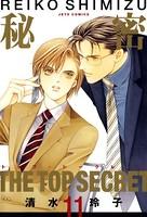 秘密 -トップ・シークレット- 11