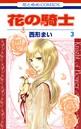 花の騎士 3