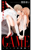 Love Jossie GAME〜ス...