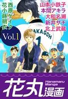 花丸漫画 Vol.1