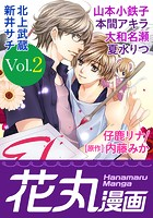 花丸漫画 Vol.2