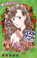 Love Silky パズルゲーム☆ラグジュアリー story17