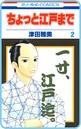 【プチララ】ちょっと江戸まで story08
