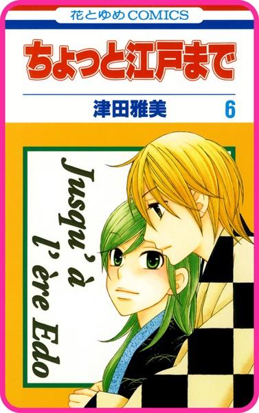 【プチララ】ちょっと江戸まで story35