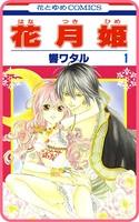 【プチララ】花月姫(単話)