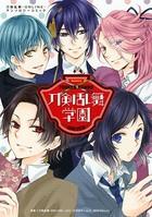刀剣乱舞学園〜刀剣乱舞-ONLINE-アンソロジーコミック〜