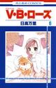 V・B・ローズ 6