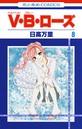 V・B・ローズ 8