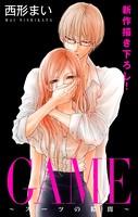 Love Jossie GAME〜スーツの隙間〜 story05