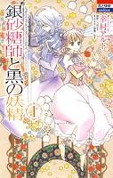 銀砂糖師と黒の妖精 〜シュガーアップル・フェアリーテイル〜