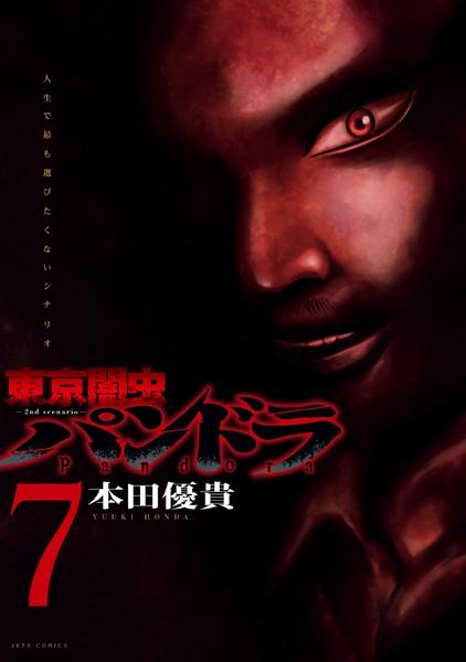 東京闇虫 -2nd scenario-パンドラ 7