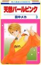 【プチララ】天然パールピンク story10