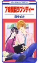 【プチララ】7時間目ラプソディー story01