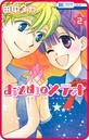 【プチララ】おとめとメテオ story10