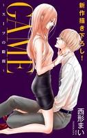 Love Jossie GAME〜スーツの隙間〜 story06