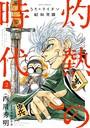 3月のライオン昭和異聞 灼熱の時代 2