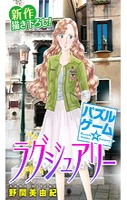 Love Silky パズルゲーム☆ラグジュアリー