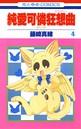 純愛可憐狂想曲-ダリア- 4