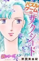 Love Silky パズルゲーム☆サクシード(単話)
