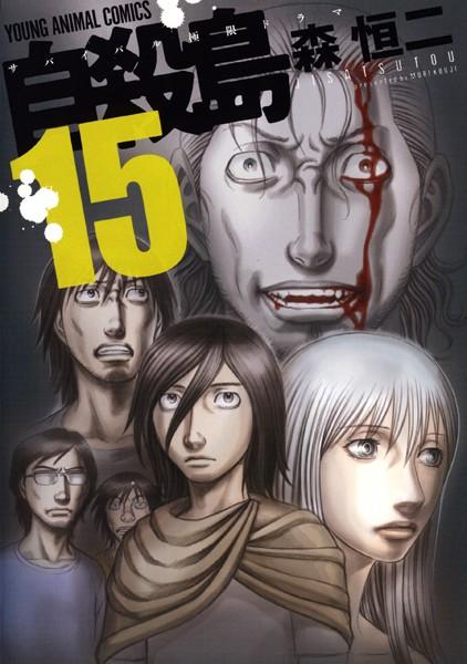 自殺島 15