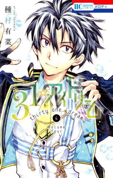 31☆アイドリーム 4