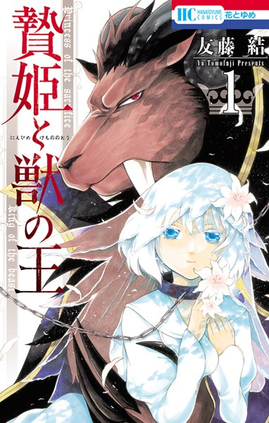 贄姫と獣の王 1