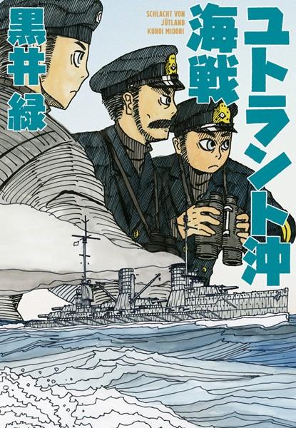 ユトラント沖海戦 1