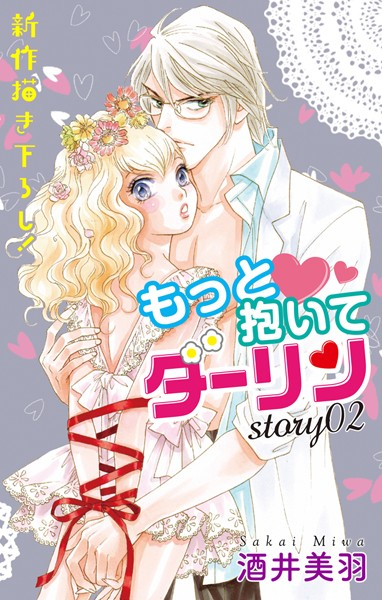 Love Silky もっと抱いてダーリン story02