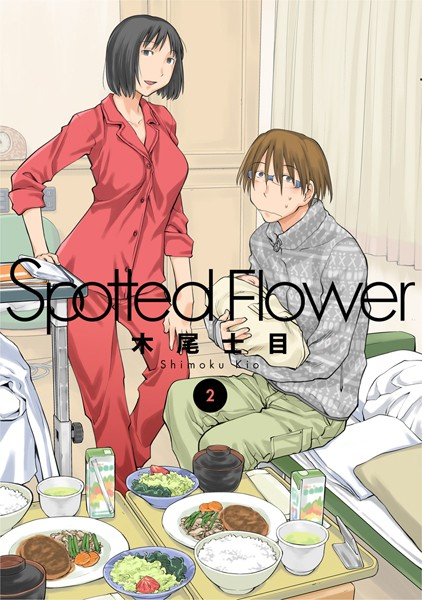 Spotted Flower 2