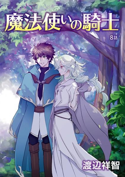 花丸漫画 魔法使いの騎士 第8話