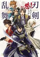 刀剣乱舞-ONLINE-アンソロジーコミック