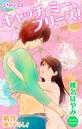Love Jossie キャッチ・ミー、プリーズ! story02