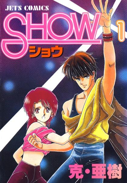 SHOW-ショウ- 1