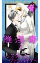 Love Silky 催淫毒・ 2 〜シスターとヴァンパイア〜