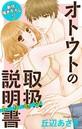 Love Jossie オトウトの取扱説明書(トリセツ) story02
