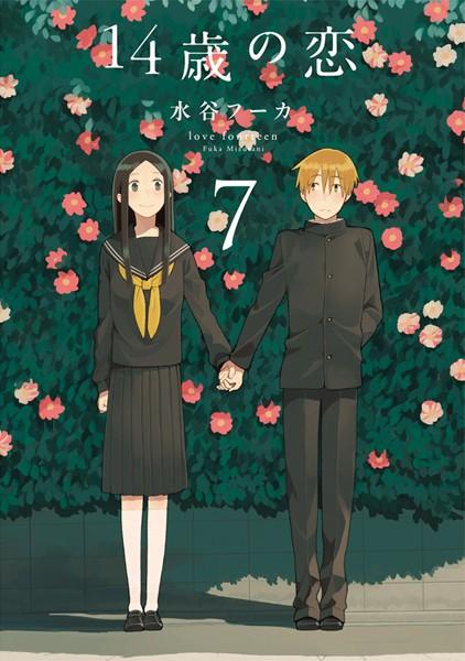 14歳の恋 7