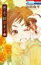 桜の花の紅茶王子 9