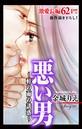 Love Silky 悪い男〜軒の雨の誘惑〜 story01