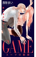 Love Jossie GAME〜スーツの隙間〜 story16