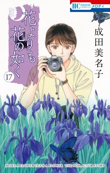 花よりも花の如く (17)