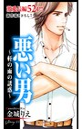 Love Silky 悪い男〜軒の雨の誘惑〜 story03